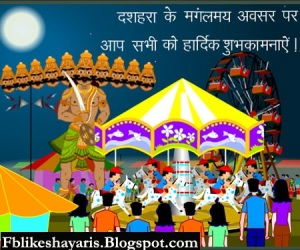 Most Popular Happy Dussehra Festival Crads