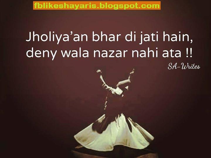 Jholiyan Bhar De Jaati Hen