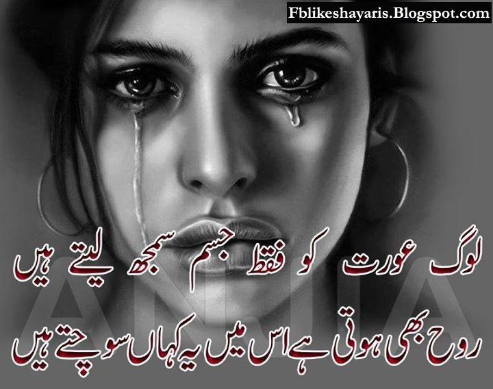 Log Aurat Ko Faqat Jisam