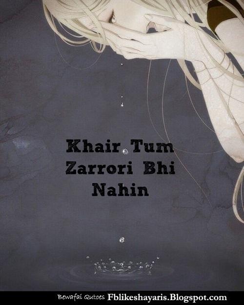 Khair Tum Zarrori Bhi Nahin