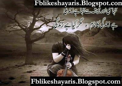 ZindaGi Shayari ZindaGi Poetry ZindaGi Urdu Poetry Shayari
