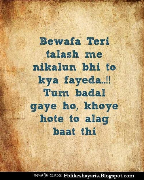 Bewafa Teri talash me nikalun bhi to kya fayeda..!! Tum badal gaye ho, khoye hote to alag baat thi
