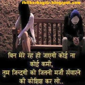 Latest Hindi Sad Shayari | Quote of the day