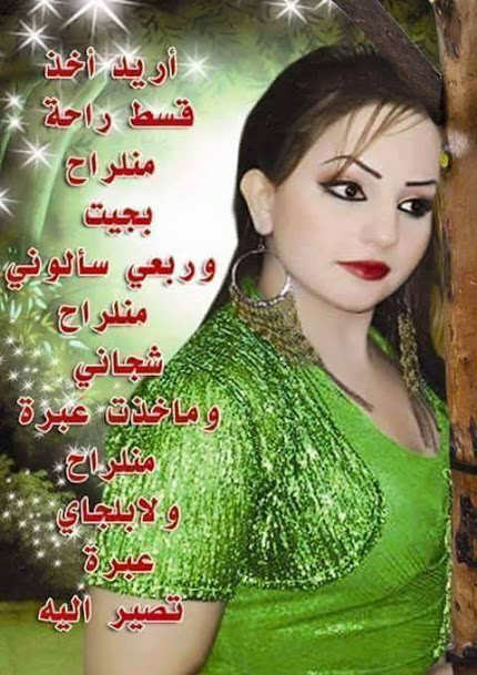 Iraqi Beautiful Female Singer