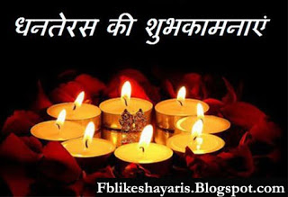 Dhanteras Status Shortdhanteras Quotes Whatsapp Facebook Messages