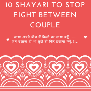 10 Shayari To Stop A Fight Between Boyfriend And Girlfriend