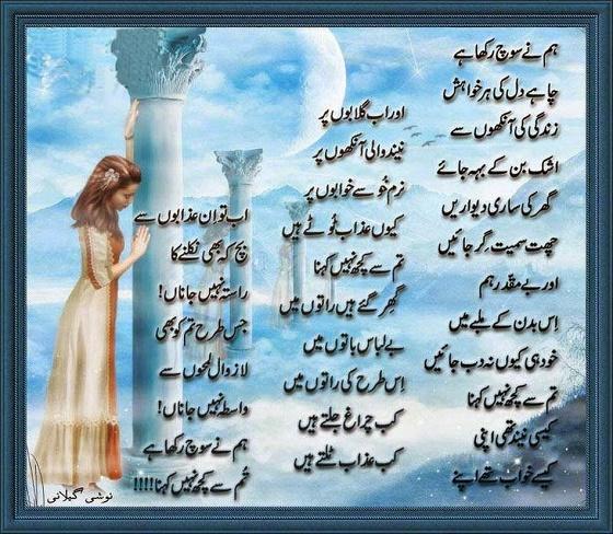 Noshi Gilani Designed Ghazal