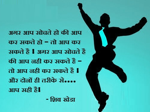 Shiv Khera Quotes You Can Win In Hindi