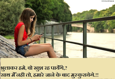 Top Latest Hindi Sad Shayari Whatsapp Status SMS 2016