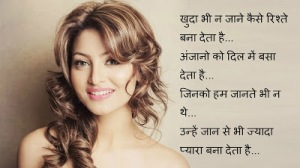 2016 hindi love shayri image