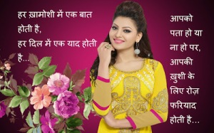 Best hindi love shayri status 2016