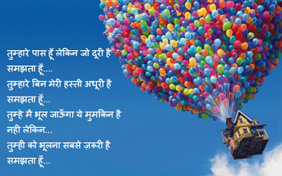 Love SMS in Hindi Language 2016