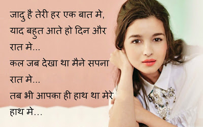 New hindi romantic shayari sms with image 2016