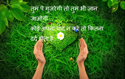 Shayari in hindi font for facebook with image