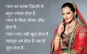 Hindi love shayri wallpaper 2016
