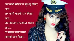 Latest hindi love shayri for boyfriend 2016