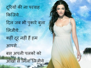 Hindi Romantic Shayari, Jaan Shayari, Love Shayari, Romantic Shayari, Romantic Shayari For GirlFriend, Romantic Shayari for love, Romantic Shayari in hindi,Hindi Love Shayari,Love Shayari SMS