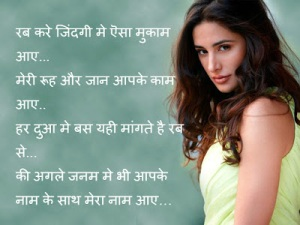 Best love shayari in hindi for boyfriend 2016
