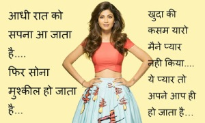 Latest Romantic Love Shayari Sms Messages in Hindi for Gf