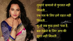 New hindi love shayri 2016 for girlfriend