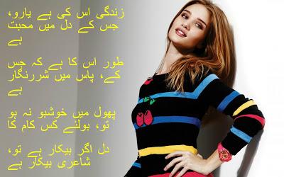 urdu shayri images facebook and whatsaap 2016
