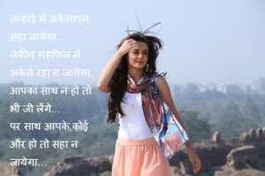 Hindi love shayri wallpaper hd image 2016
