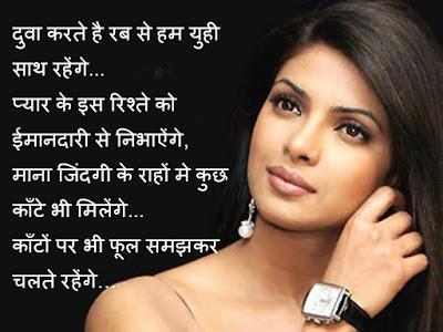 Love shayari in hindi for girlfriend hd image