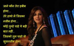 Hindi love shayri in hindi font hd image