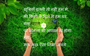 New Whatsapp hindi romantic shayari 2016
