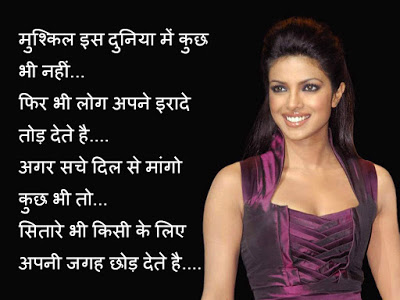 Romantic Shayari SMS in Hindi font image