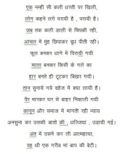 Hindi Poem | गरीब माँ बाप की बेटी