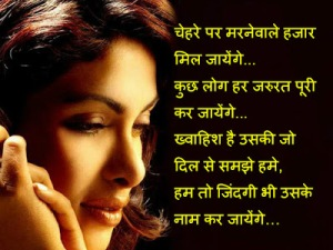 Latest heart touching lovely romantic shayari