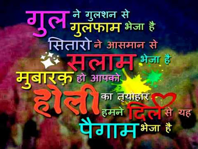 Holi Shayari SMS-Best Image Shayari in Hindi