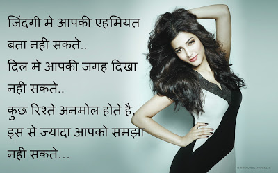 Hindi font shayri 2 line with image