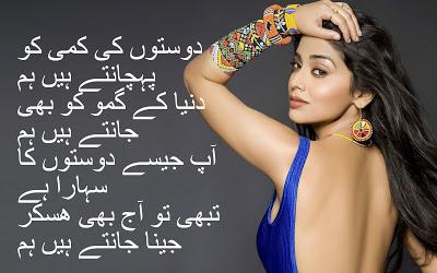 Latest urdu love shayri image for girlfriend