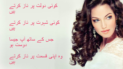 urdu shayri image hd for whatsapps 2016